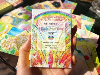 画像1: 【大人氣!再販開始】ミラクルオラクルカード弥栄 【オリジナルオラクルカード】