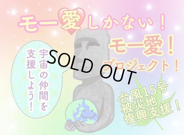 画像1: 【台風15号被害!伊豆大島&中山さんに全額寄付】モ―愛しかない!モー愛プロジェクト♡ (1)